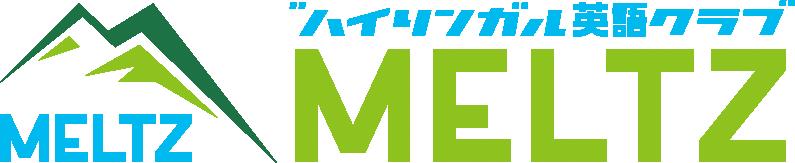 バイリンガル英語クラブ Meltz
